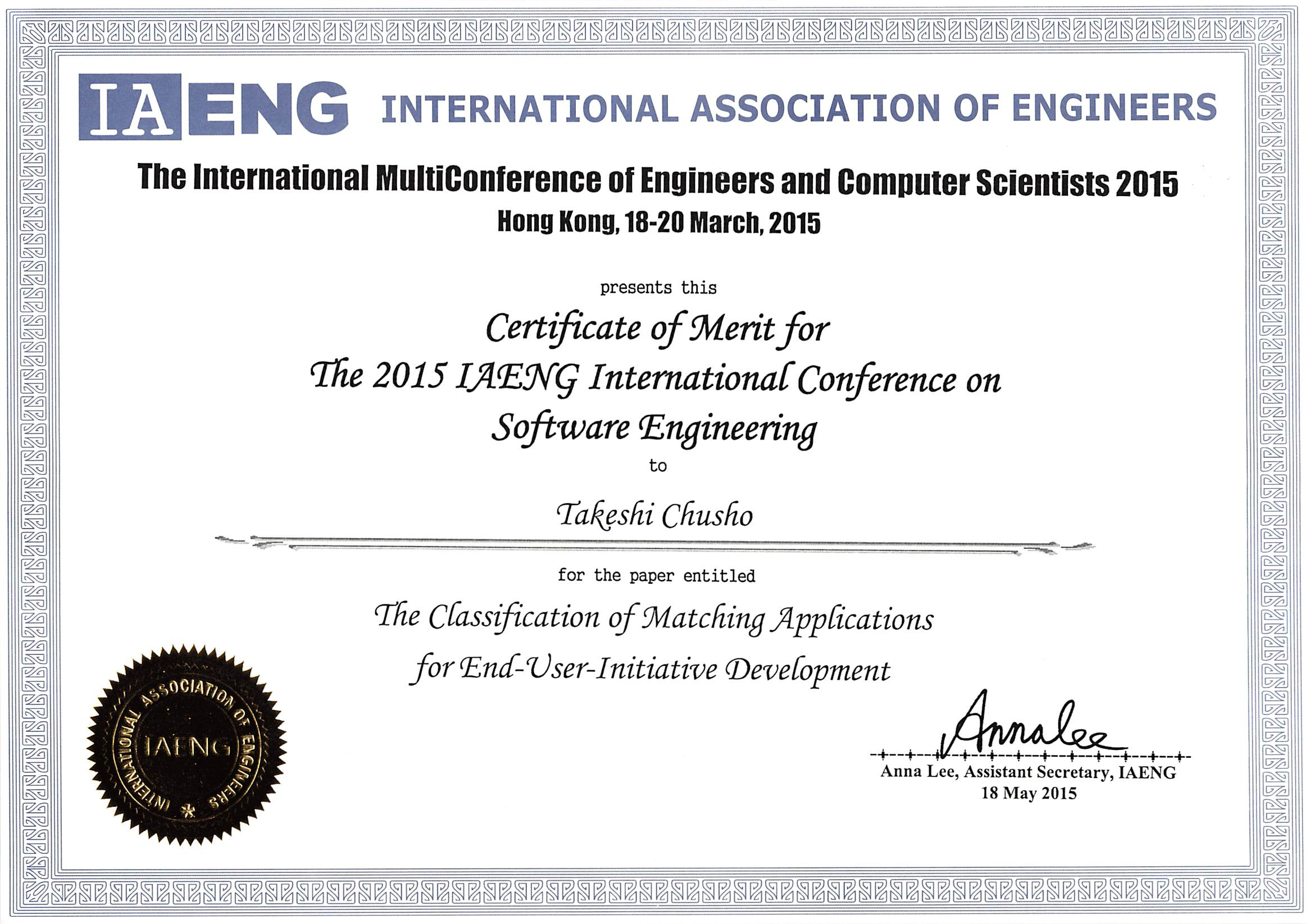 certificate of merit for the 2015 iaeng international conference on