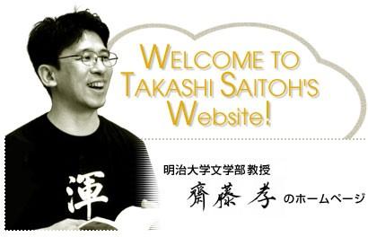 齋藤孝のホームページ