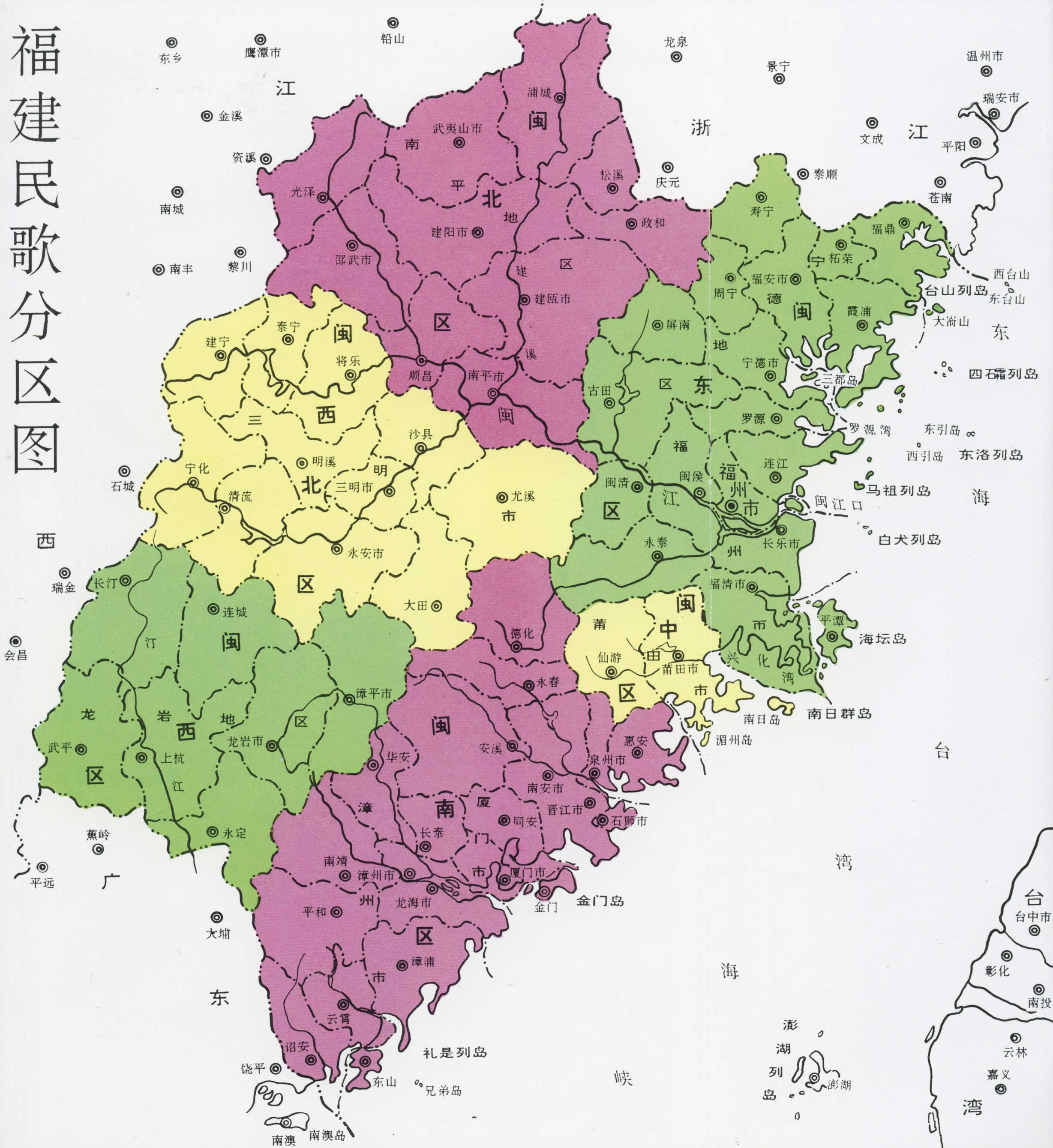 閩北語 - Northern Min - JapaneseClass.jp